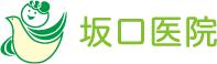 熊本県宇城市にある坂口医院|胃カメラ 宇城市 予防接種 小児科 内視鏡 検診